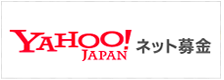 Yahoo募金