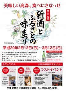 新酒まつり 2017-2